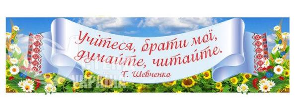 Банер з висловом Т.Г. Шевченка