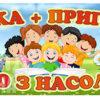 Банер для малечі «Казковий»