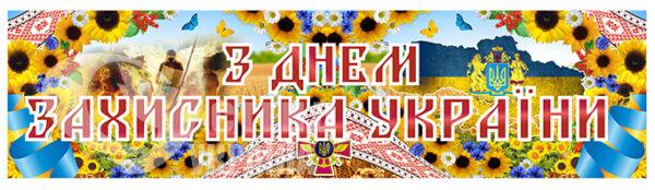 Банерне полотно «З днем захисника України»