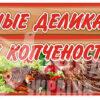 Банер для магазину м'ясних виробів
