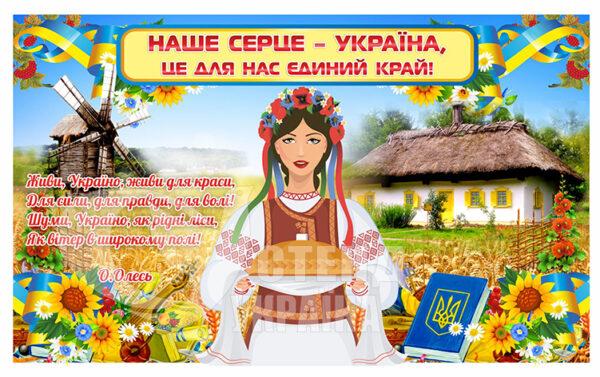 Банер «Наше серце – Україна»