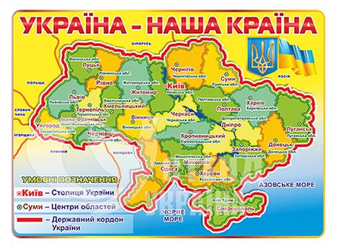 Стенд Україна – наша країна