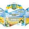 Комплект стендів «Державні символи України»