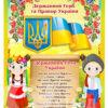 Стенд «Державні символи України» з дітьми