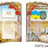 Стенди «Моя держава – Україна!»