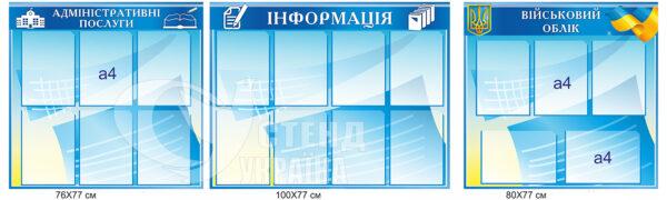 Комплект інформаційних стендів для підприємства
