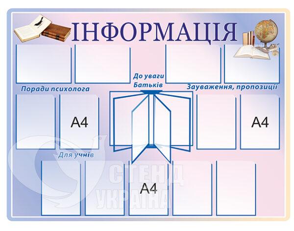 Інформаційний стенд з перекидною системою на 5 кишень