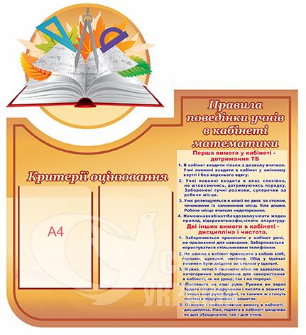 Комплект стендів «Правила поведінки учнів в кабінеті математики»