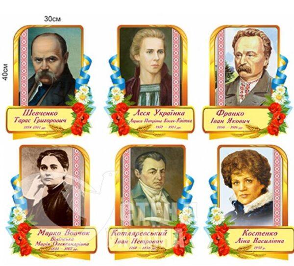 Портрети українських письменників зі стрічками