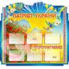 Патріотичний стенд «Патріот України»