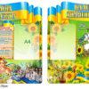 Комплект стендів «Україна незалежна та календар знаменних дат»
