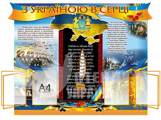 Патріотичний стенд з двома клік-системами по 2 кишені «З Україною в серці»