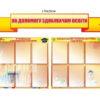Комплект стендів «На допомогу здобувачам освіти»