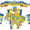 Комплект стендів «Україна – моя Батьківщина»