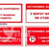 Табличка «Зупинка заборонена, у воріт машини не ставити»
