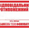 Табличка «Відповідальний за протипожежний стан»