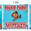 Таблички «Вилов риби заборонений!»