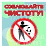 Табличка «Зберігайте чистоту»