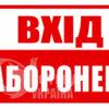 Табличка «Вхід заборонено»