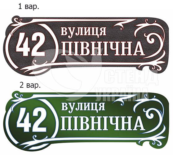 Табличка фасадна з назвою вулиці