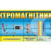 Шкала електромагнітних коливань