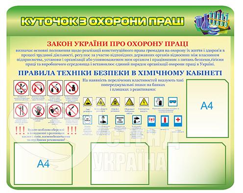 Правила техніки безпеки в хімічному кабінеті