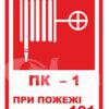 Табличка пожежний кран, при пожежі дзвоніть 101