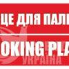 Табличка «Місце для паління»