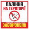 Табличка «Паління на території заборонено»