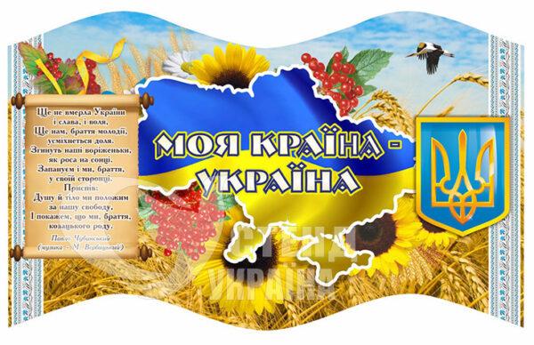 Стенд с державною символікою «Моя країна – Україна»