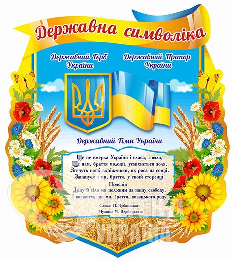 Символіка України у квітах