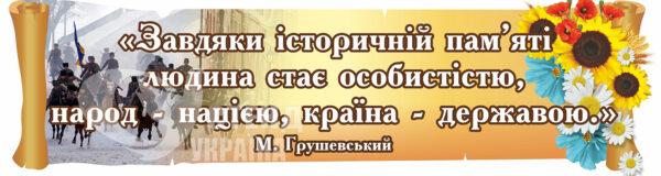 Патріотичне висловлювання М. Грушевського