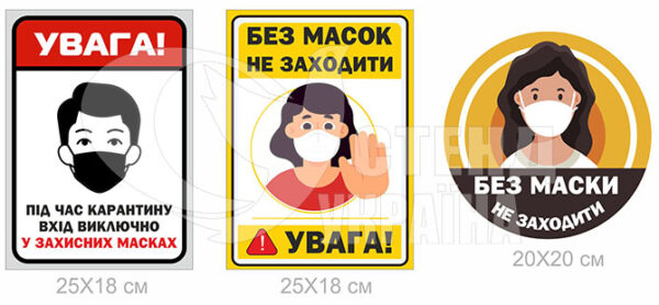 """Таблички """"Увага! Без маски не заходити"""""""