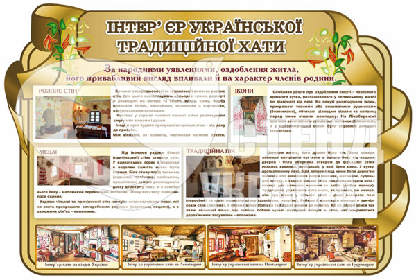 """стенд """"Інтер'єр укараїнської традиційної хати"""" Україна"""