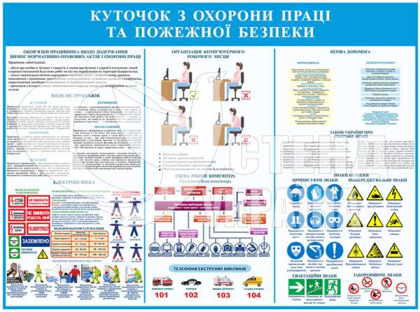 Стенд з охорони праці та пожежної беспеки