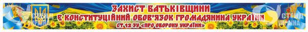 """Банер """"Захист Батьківщини"""""""