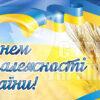 Банер З Днем Незалежності України