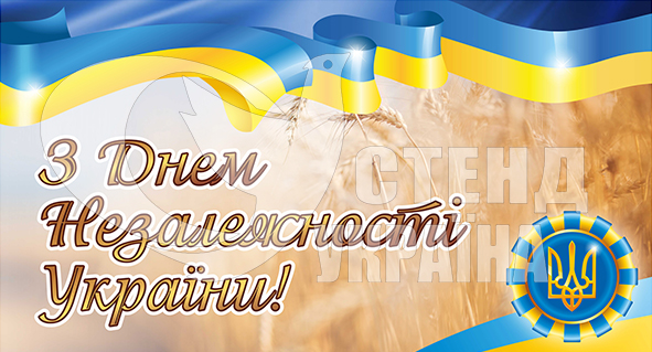 С Днём Независимости Украины баннер