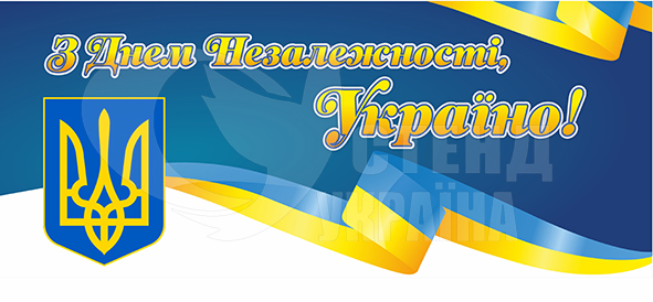 "Банер ""З Днем Незалежності, Україно!"""