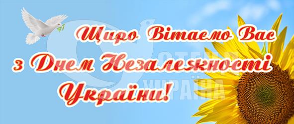 """Банер """"Вітаємо з днем Незалежності України!"""""""